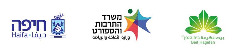 أيام الثقافة العربية احتفاءً بالطفولة | ימי תרבות ערבית 2021