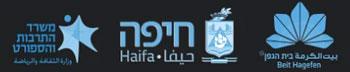 أيام الثقافة العربية احتفاءً بالطفولة | ימי תרבות ערבית (2020) בסימן ילדות