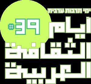 مهرجان أيّام الثقافة العربيّة | פסטיבל ימי תרבות ערבית 2019